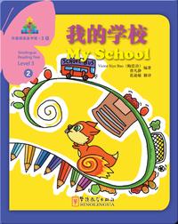 华语阅读金字塔·3级·2.我的学校