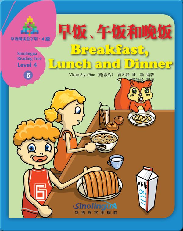 华语阅读金字塔·4级·6.早饭、午饭和晚饭