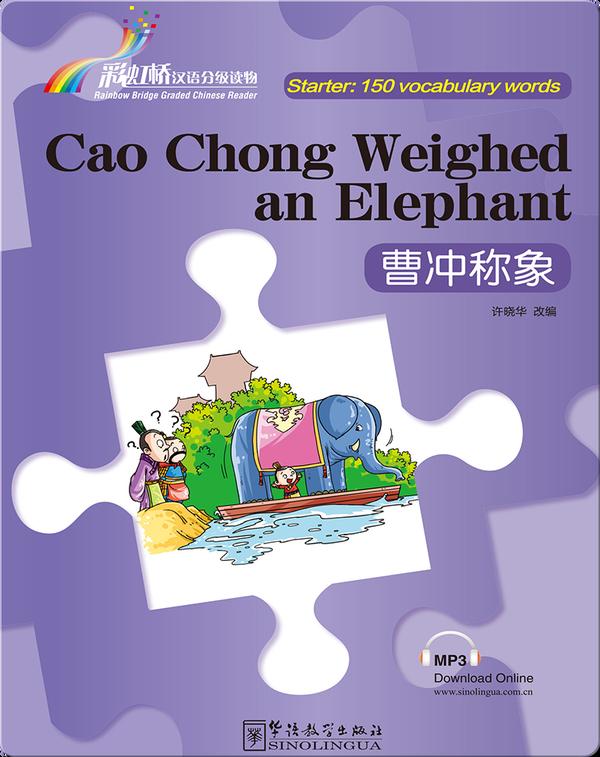 曹冲称象(入门级:150词)/ Cao Chong Weighed an Elephant