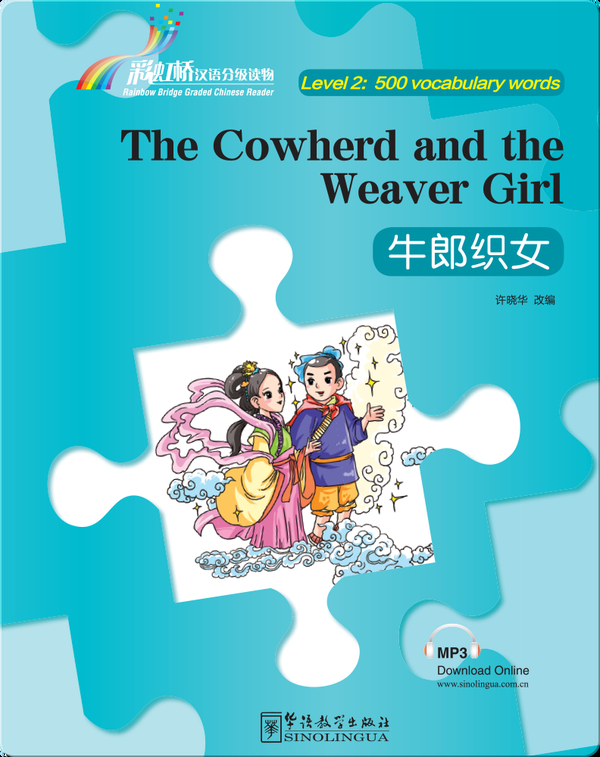 牛郎织女(第2级:500词)/ The Cowherd and the Weaver Girl