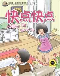 我的第一本中文故事书:快点快点