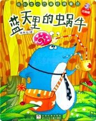蓝天里的蜗牛