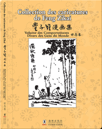 丰子恺漫画集 世态卷 / Collection des caricatures de Feng Zikai: Volumes des Comportements Divers des Gens du Monde