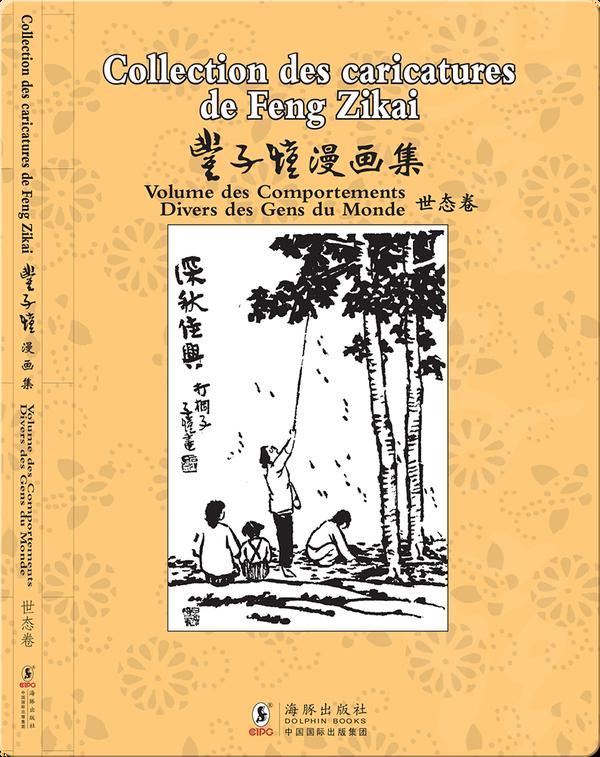 丰子恺漫画集 世态卷 / Collection des caricatures de Feng Zikai: Volumes des Comportements Divers des Gens du Monde