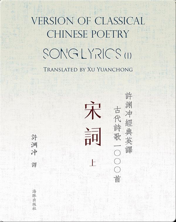 Song Lyrics (I) | 许渊冲经典英译古代诗歌1000首  宋词(上)