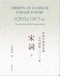 Song Lyrics (II) | 许渊冲经典英译古代诗歌1000首  宋词(下)