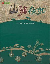 山豬伕如: The Formosan Wild Boar
