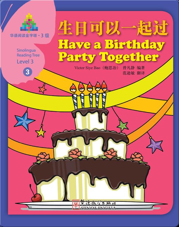 华语阅读金字塔·3级·3.生日可以一起过