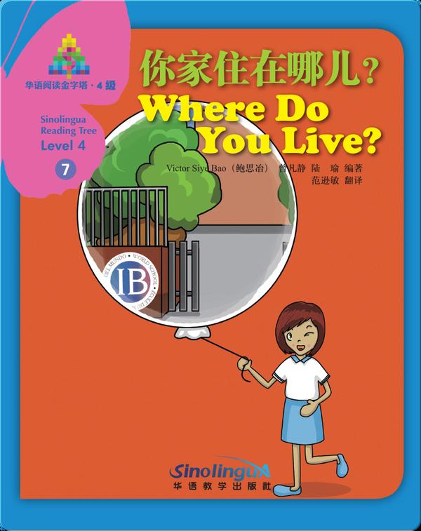 华语阅读金字塔·4级·7.你家住在哪儿?