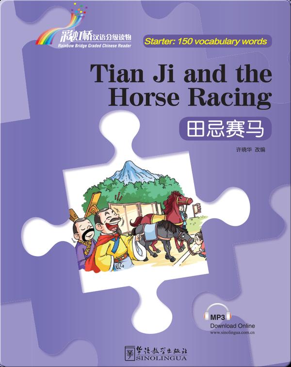 田忌赛马(入门级:150词)/ Tian Ji and the Horse Racing