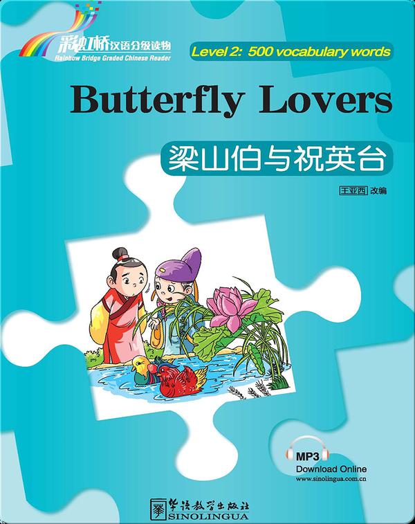 梁山伯与祝英台(第2级:500词)/ Butterfly Lovers