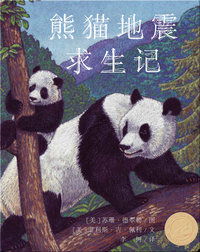 熊猫地震求生记