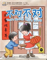 我的第一本中文故事书:不对不对
