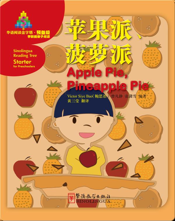 华语阅读金字塔·预备级·5.苹果派、菠萝派