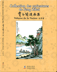 丰子恺漫画集 自然卷 / Collection des caricatures de Feng Zikai: Volume de la Nature