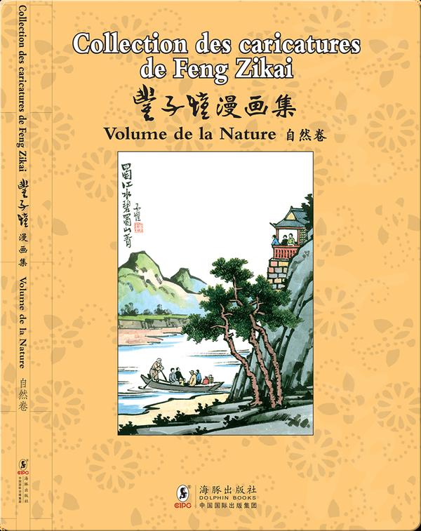 丰子恺漫画集 自然卷 / Collection des caricatures de Feng Zikai: Volume de la Nature