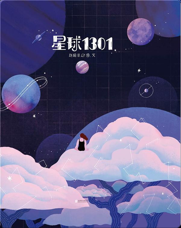 星球1301