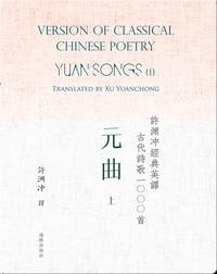 Yuan Songs (I) | 许渊冲经典英译古代诗歌1000首  元曲(上)