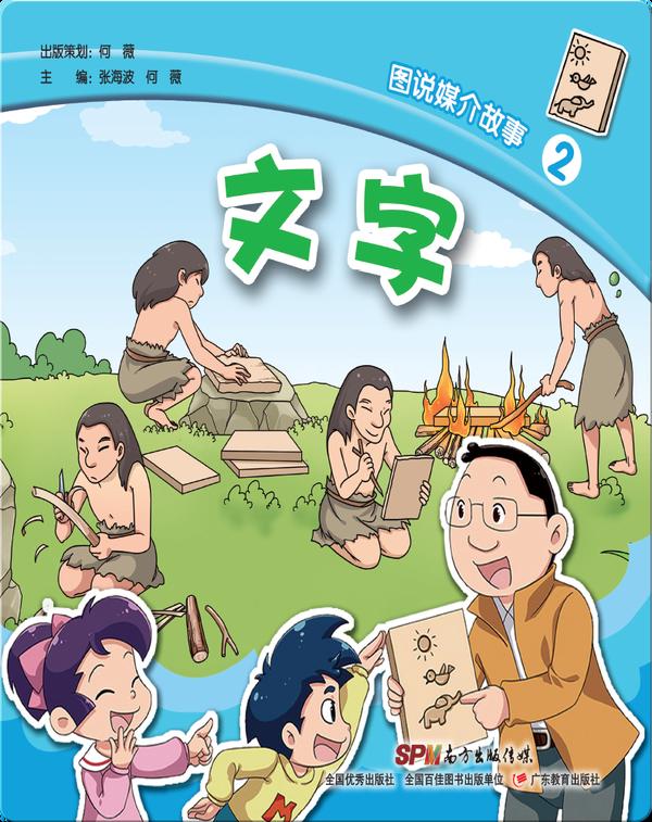 图说媒介故事2.文字