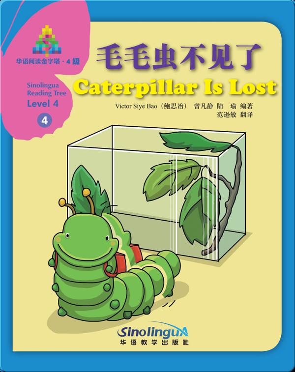 华语阅读金字塔·4级·4.毛毛虫不见了