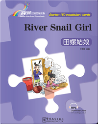 田螺姑娘(入门级:150词)/ River Snail Girl