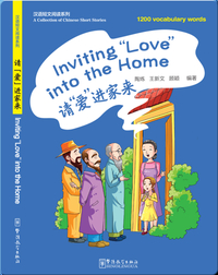 "请""爱""进家来 / Inviting 'Love' Into the Home"