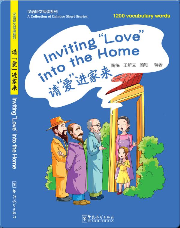 """请""""爱""""进家来 / Inviting 'Love' Into the Home"""