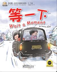我的第一本中文故事书:等一下