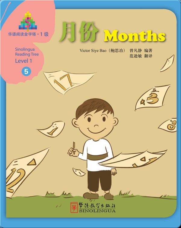 华语阅读金字塔·1级·5.月份