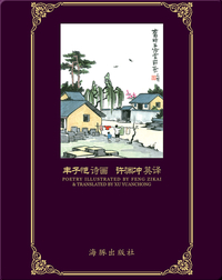 丰子恺诗画 许渊冲英译 (Translations of Feng Zaikai's Poetry)