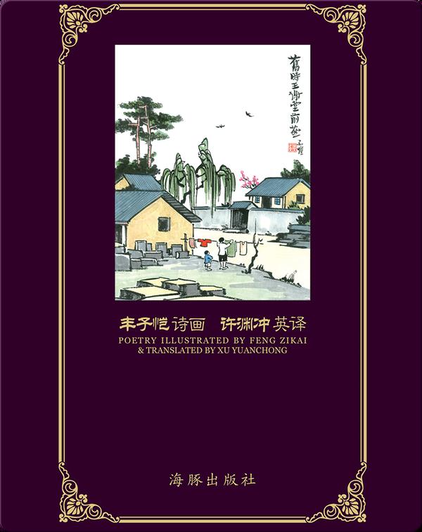 丰子恺诗画 许渊冲英译 (Translations of Feng Zaikai's Poetry)