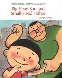Big-Head Son and Small-Head Father | 中国儿童文学走向世界精品书系·大头儿子和小头爸爸(English)