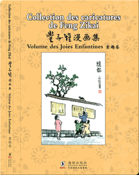 丰子恺漫画集 童趣卷 / Collection des caricatures de Feng Zikai: Volume de Joies Enfantines