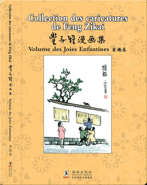 丰子恺漫画集 童趣卷 / Collection des caricatures de Feng Zikai: Volume de Joies Enfantines