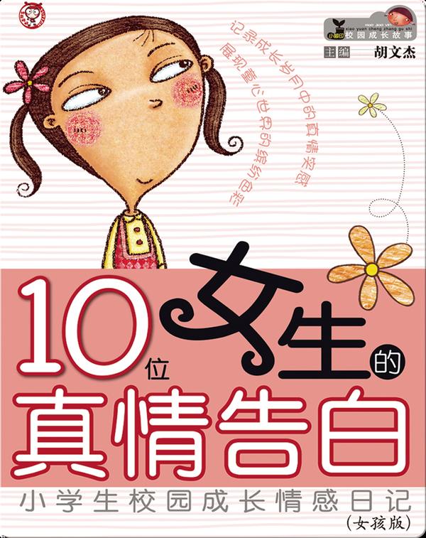 校园成长情感日记——10位女生的真情告白