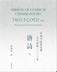Tang Poetry (II) | 许渊冲经典英译古代诗歌1000首  唐诗(下)