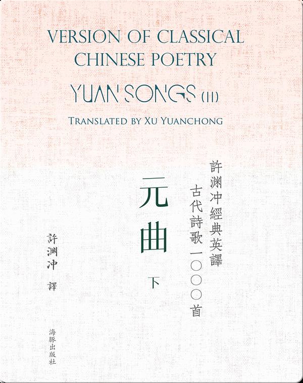 Yuan Songs (II) | 许渊冲经典英译古代诗歌1000首  元曲(下)