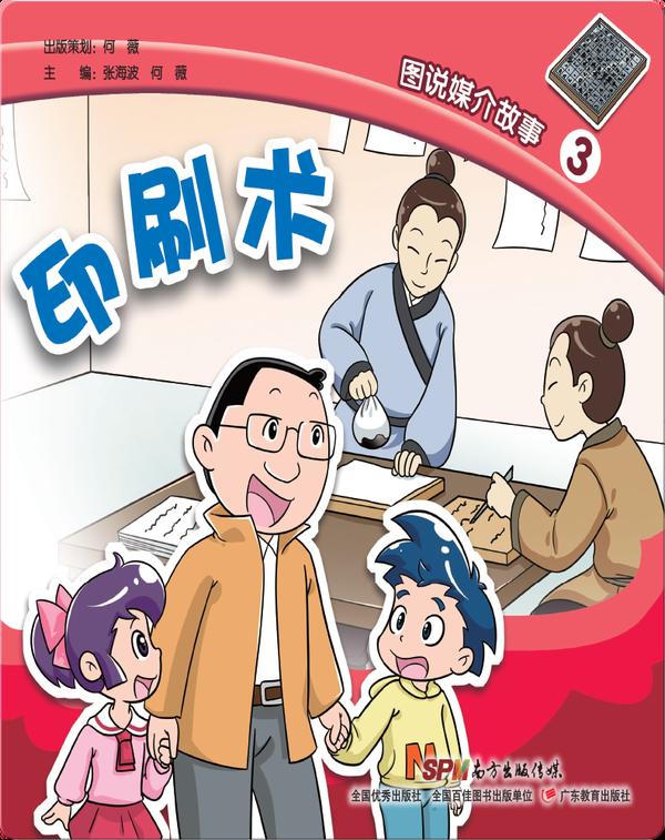 图说媒介故事3.印刷术