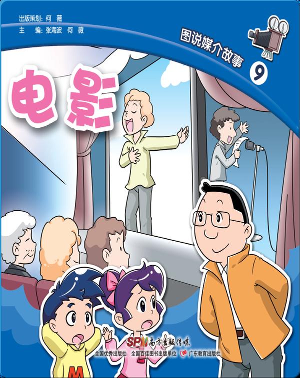图说媒介故事9.电影