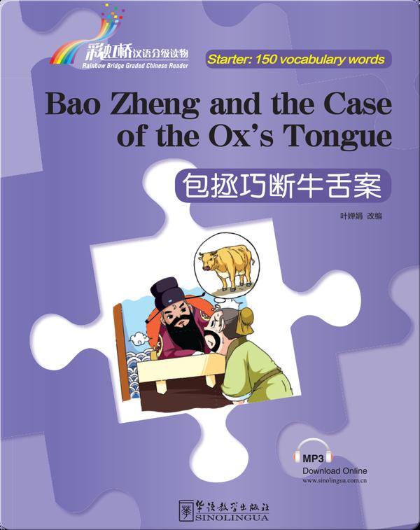 包拯巧断牛舌案(入门级:150词)/ Justice Bao and the Case of the Ox's Tongue