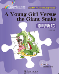 李寄斩蛇(入门级:150词)/ A Young Girl Versus the Giant Snake