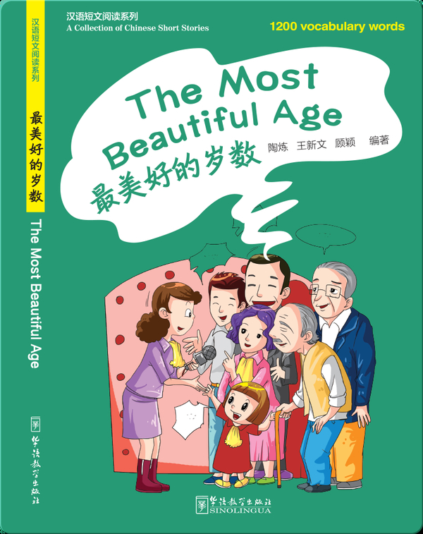 最美好的岁数/ The Most Beautiful Age