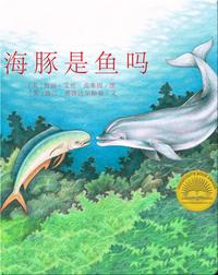 海豚是鱼吗