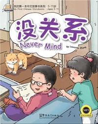 我的第一本中文故事书:没关系