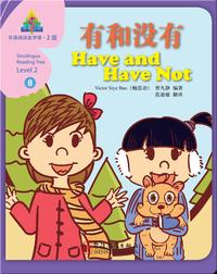 华语阅读金字塔·2级·8.有和没有