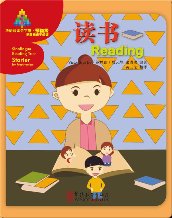 华语阅读金字塔·预备级·6.读书
