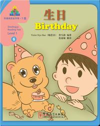 华语阅读金字塔·1级·6.生日