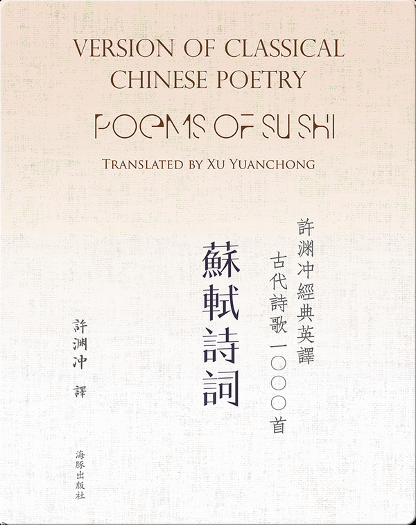 Poems of Sushi | 许渊冲经典英译古代诗歌1000首  苏轼诗词