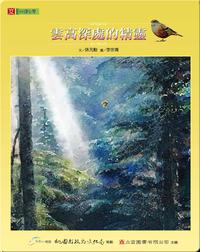 雲高深處的精靈: Fairies in the Cloud-High Mountains