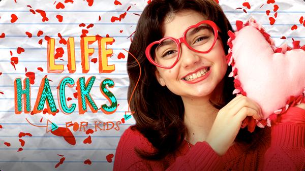 Valentine's Day Hacks | LIFE HACKS FOR KIDS